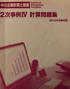 2012年度診断士講座の二次事例4計算問題集の表紙