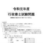 【速報・令和元年度】2019年度行政書士試験合格発表!合格率は11.5%(前年12.7%)合否判定基準も掲載