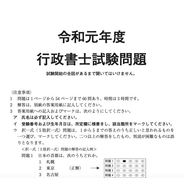 2019年度(令和元年度)行政書士試験の問題用紙