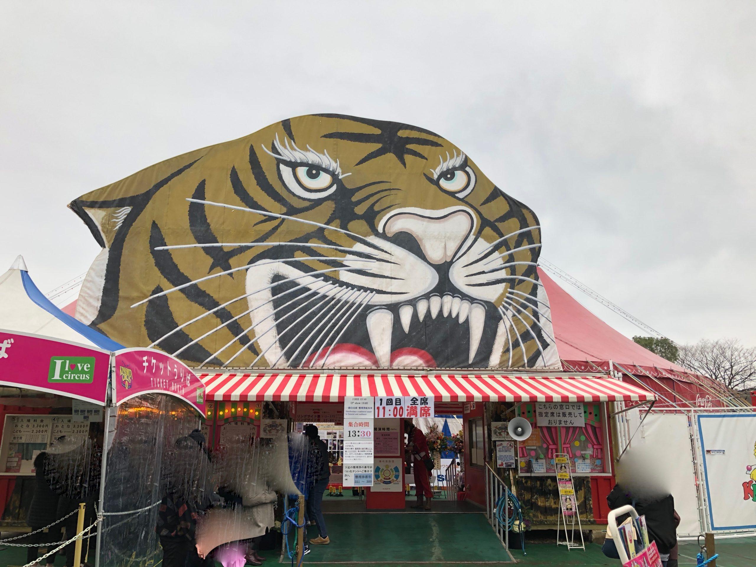 福岡公演・木下大サーカスの入場口の写真