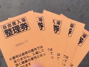 福岡公演・木下大サーカス・整理券の写真