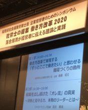 落合博満氏の講演会「本物のリーダーとは?」
