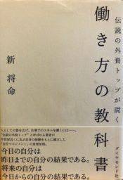書評「働き方の教科書」の表紙