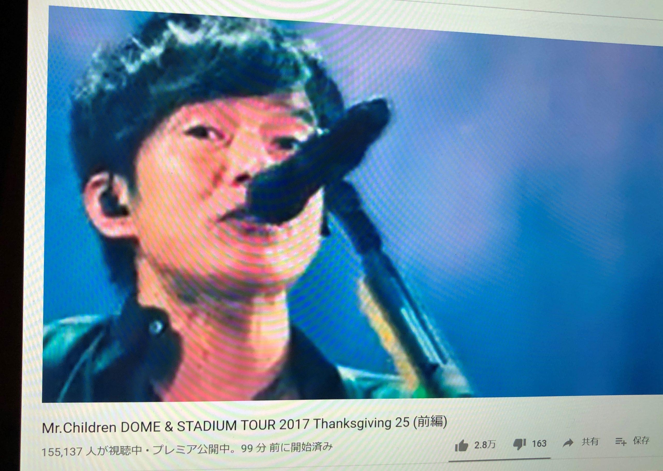 15.5万人が視聴したミスチルライブ前編