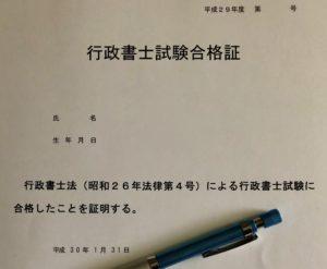 行政書士の合格証(アイキャッチ用画像)
