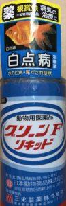 メチレンブルー(グリーン・F・リキッド200ml)の写真