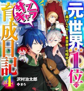 角川ブックス「セカサブ4巻」の表紙