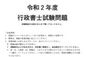 2020年度行政書士試験の試験問題(表紙)
