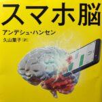 【書評レビュー】スマホ脳のまとめ感想-スマホの影響・症状や予防・改善(回復)方法とは?