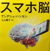 書評「スマホ脳」の表紙